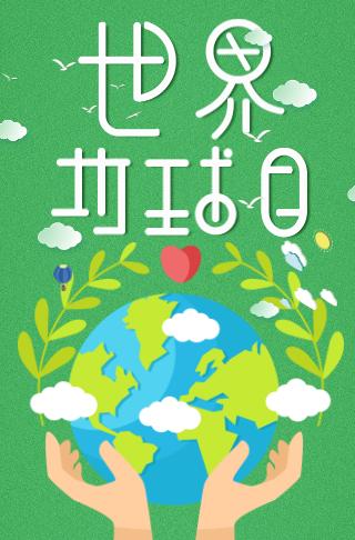 世界地球日.png
