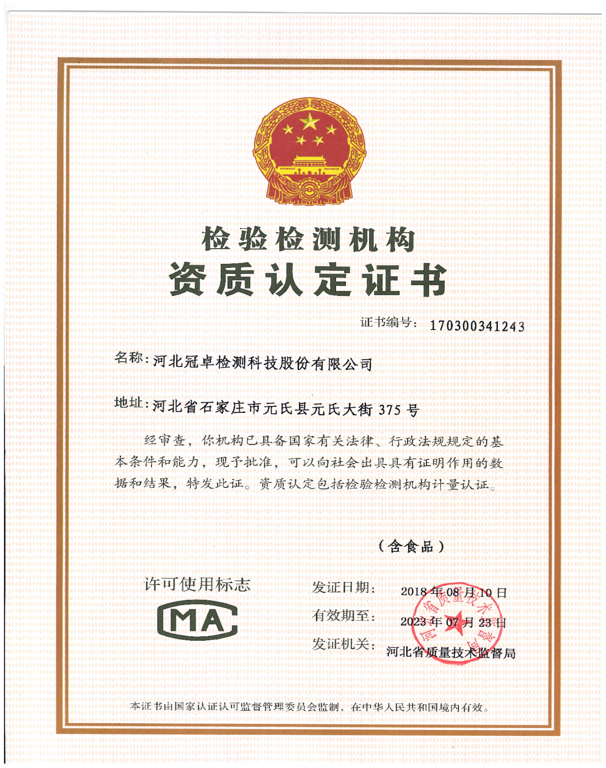 CMA证书